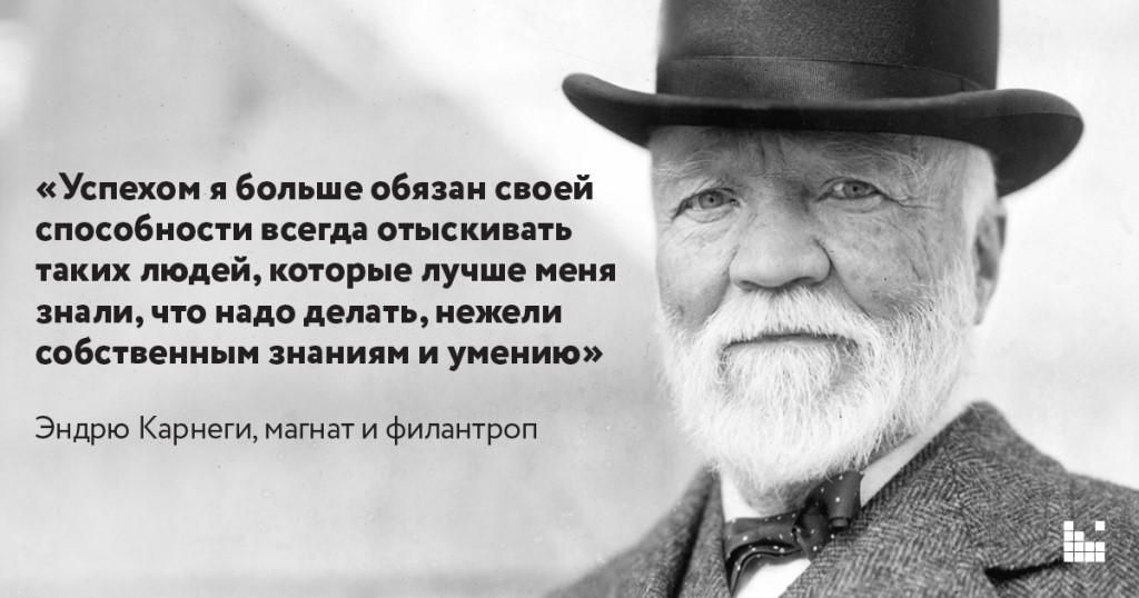 Эндрю Карнеги цитата
