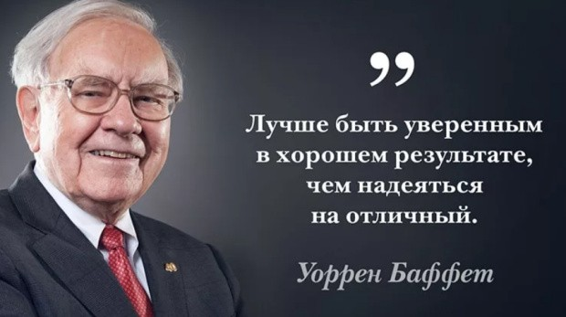 Уоррен Баффет цитаты