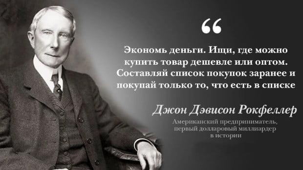 Джон Рокфеллер цитаты