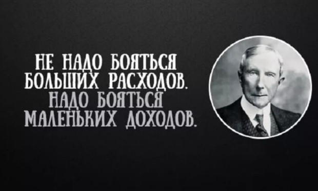 Джон Рокфеллер высказывания