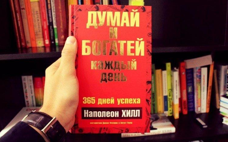 "Книга Наполен Хилл ""Думай и богатей"""